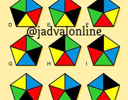 معمای پنج ضلعی