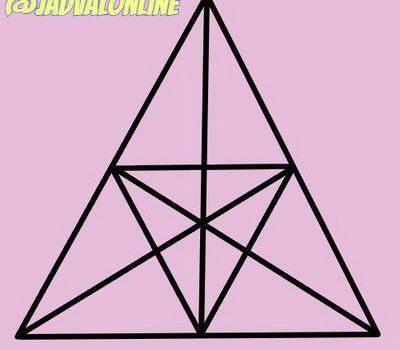چند مثلث می بینید ؟