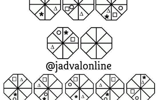 تست هوش: هشت ضلعی هشت خانه ای