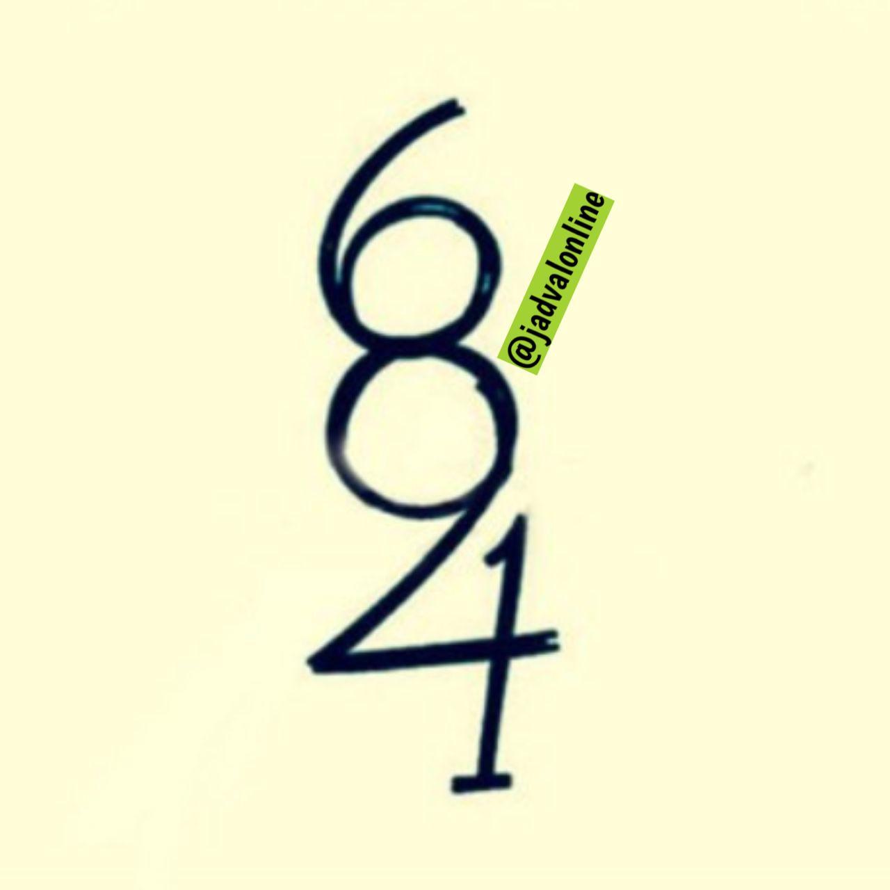 معمای تعداد عدد ها