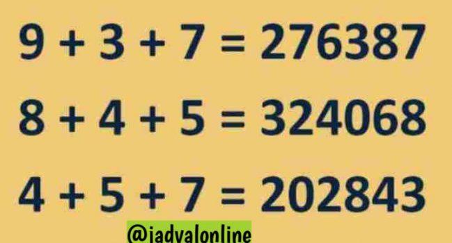 معمای عدد درست