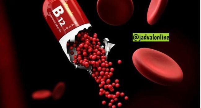 عوارض کمبود ویتامین B12  در بدن
