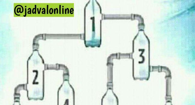 معمای بطری آب