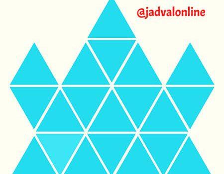 تست هوش مثلث متفاوت